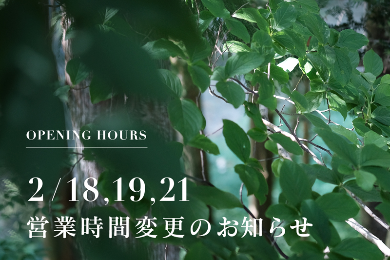 【2/18,19,21】営業時間変更のお知らせ