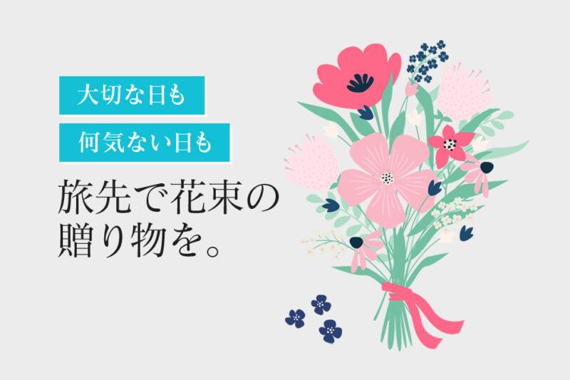 旅先で花束の贈り物を。