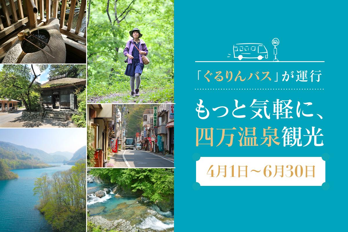 【4月1日〜6月30日】四万温泉を巡るぐるりんバスの運行が決定