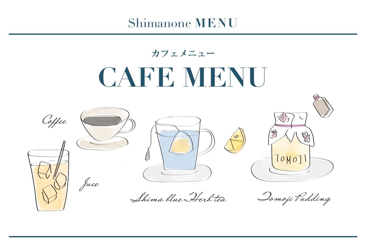 SHIMANONE カフェメニュー