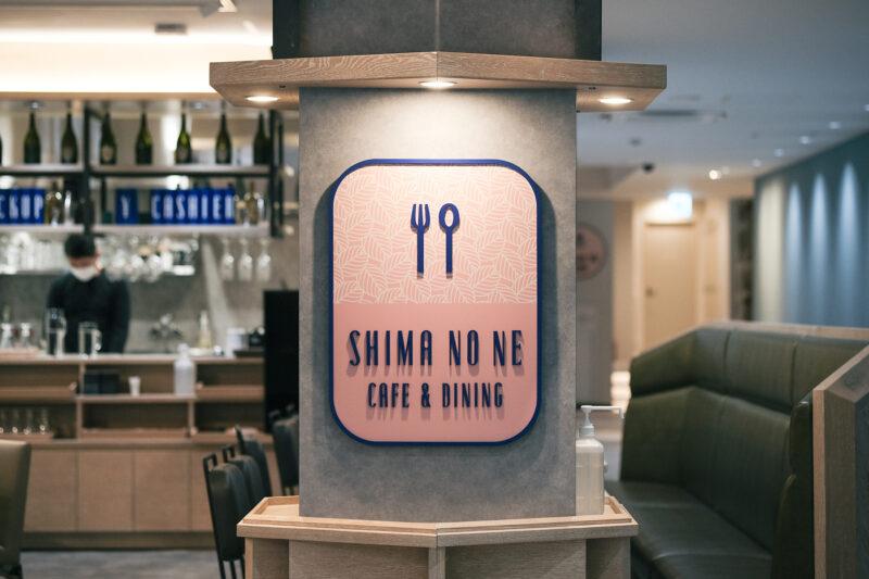 カフェ&ダイニング シマノネ 営業時間について