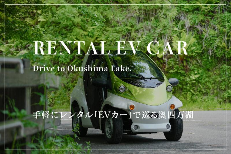 手軽にレンタル「EVカー」で巡る奥四万湖