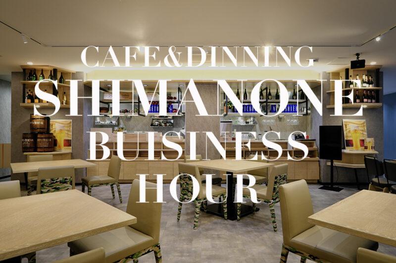 ルルド1F カフェ&ダイニング シマノネの営業時間について