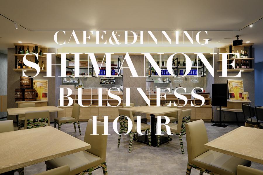 「緊急事態宣言」に伴う、カフェ&ダイニング シマノネとルルドの営業について